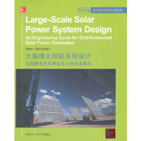 【正版直发】大规模太阳能系统设计 太阳能光伏并网发电工程技术指南 (美)格沃钦 9787560345055 哈尔滨工业