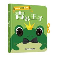 【全新正版】360度立体童话书 青蛙王子(精装1册) 九童文化 绘 9787570510009 江西教育出版社