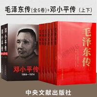 组组合:邓小平传(上下)+*传(全六卷) 全8册