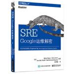 【新书店正版】SRE:Google运维解密(美)Betsy Beyer(贝特西 拜尔)等电子工业出版社97871212