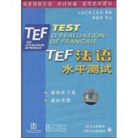 TEF法语水平测试 吴振勤,法国巴黎工商会 上海教育出版社 9787888410954