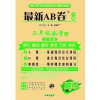 15秋 最新AB卷二年级数学―苏教版(上)
