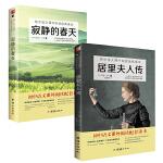 居里夫人传 寂静的春天 教育部部编必读书目(八年级上)共2册