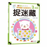 海润阳光 幼儿学前脑力训练系列. 捉迷藏. 3-4岁