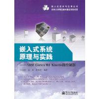 嵌入式系统原理与实践:ARM Cortex-M4 Kinetis微控制器 王宜怀 电子工业【正版二手书旧书 8成新】9787121158223