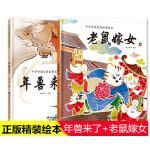中华传统经典故事绘本2册套装:老鼠嫁女+年兽来了 中华传统经典故事(大字大开本 绝美的中国风插画 浸润心灵的民族文化经