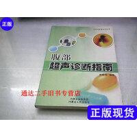 【二手旧书9成新】腹部超声诊断指南 /巩新玲编著 内蒙古人民出版社