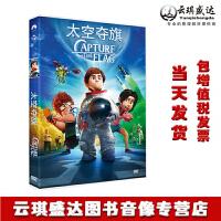 正版幼儿童高清喜剧动画DVD光盘 太空夺旗 卡通英语电影dvd碟片