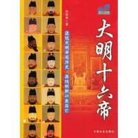 【正版全新直发】大明十六帝 范胜利 9787503444524 中国文史出版社