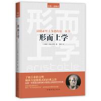 读懂亚里士多德的第一本书:形而上学