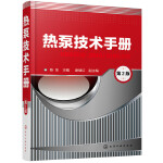 热泵技术手册 (第2版)