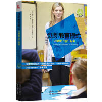 """创新教育模式:让课堂""""活""""起来 [美]盖尔・H.格里高利,韩雪 9787531690443"""