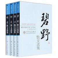 百花散文书系当代部分(峻青+靳以+碧野+柯灵4册)