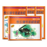 快乐钢琴基础教程 1A级 (共四册)
