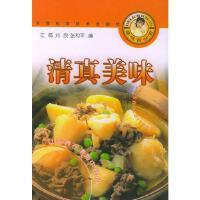 清真美味-美味百分百丛书刘欣 ;江砥天津科学技术出版社