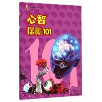 101探秘-心智探秘101