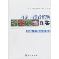 内蒙古维管植物图鉴(蕨类植物、裸子植物和单子叶植物卷)