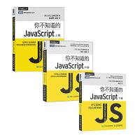 你不知道的JavaScript 上卷+中卷+下卷(套装共3册)