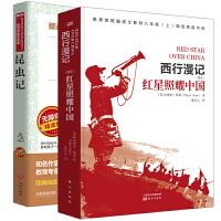 红星照耀中国(红色档案版)+昆虫记 教育部八年级(上)语文教科书名著导读指定书目