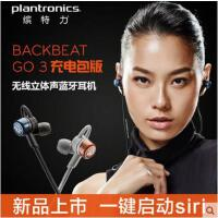 Plantronics/缤特力 BackBeat GO 3豪华版 运动蓝牙耳机