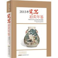 2015年瓷器拍卖年鉴:掌握瓷器全球拍卖价格及趋势(货号:A5) 9787533766245 安徽科学技术出版社 朱邈