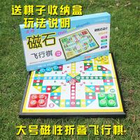 大号磁性折叠飞行棋儿童玩具桌面游戏