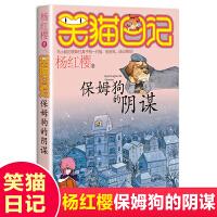 保姆狗的阴谋 笑猫日记系列包邮童话的杨红樱书单本三四五年级课外书畅销儿童故事书儿童文学9-12岁小学生课外阅读书籍4-