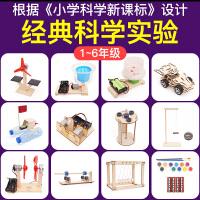 小学生科技小制作套装儿童手工创意diy科学物理玩具发明器材实验