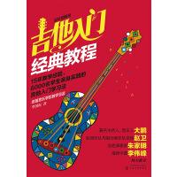 吉他入门经典教程(超炫图解版)(电子书)