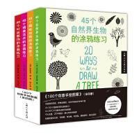180个创意手绘图案(全4册)