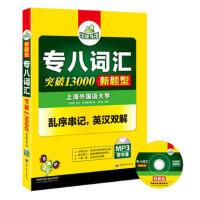 专八词汇 英语专业八级新题型 华研外语 9787510095160 世界图书出版公司
