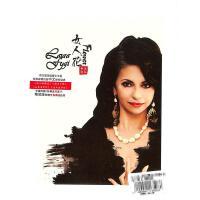 女人花-罗拉费琪(附赠4张精选写真卡,精装版附赠芳香精油挂饰)CD
