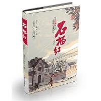 【全新正版】石榴红 海飞,陈树 9787559711717 浙江少年儿童出版社