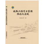 【全新直发】铁路工程项目管理理论与实践 孙永福 9787113190972 中国铁道出版社