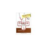 骨质疏松症防治指南-常见慢性病防治指南丛书张媛湖北科学技术出版社9787535252852