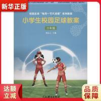 小学生校园足球教案:六年级 刘志云 人民体育出版社