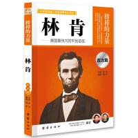 让孩子受益一生的世界名人传记 林肯