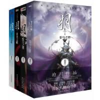 《羽系列1-4卷》套装(内包含《羽?青空之蓝》《羽?赤炎之瞳》《羽?黯月之翼》《羽?苍穹之烬 》)