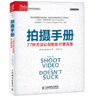 拍摄手册 77种方法让你的影片更完美