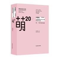 """萌20:""""新阅会杯""""第20届全国新概念作文大赛获奖作品选"""