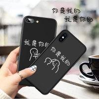我是你的苹果7PLUS手机壳iphone6SPLUS/8/X情侣款新款创意文字