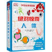 *惊奇人体 DK玩出来的儿童百科全书6-12岁 爱孩子先从了解人体结构皮肤骨骼内脏系统介绍我们的身体工作原理立体书儿童
