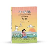 千纸鹤:语文四年级上册同步阅读