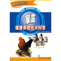 【二手旧书9成新】家禽健康养殖技术问答-肖光明文跃军 湖南科技出版社 9787535750679