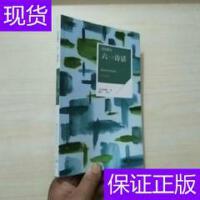 [二手旧书9成新]诗话雅书:六一诗话(唯美插画版)