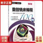 数控铣床编程100例 第2版 刘鹏玉, 陈伟强, 涂志标 9787111484325 机械工业出版社 新华正版 全国7
