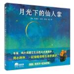 月光下的仙人掌(魔法象·图画书王国)
