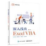 深入浅出Excel VBA