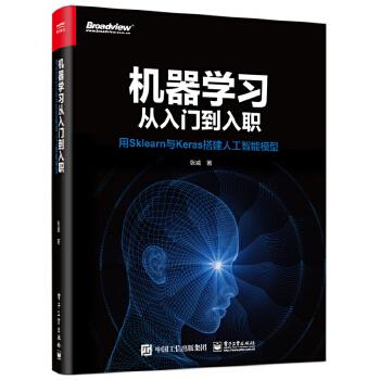 机器学习从入门到入职:用sklearn与keras搭建人工智能模型(pdf+txt+epub+azw3+mobi电子书在线阅读下载)