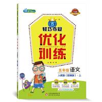 1+1轻巧夺冠 优化训练:五年级语文(上)・人教版(2020秋)